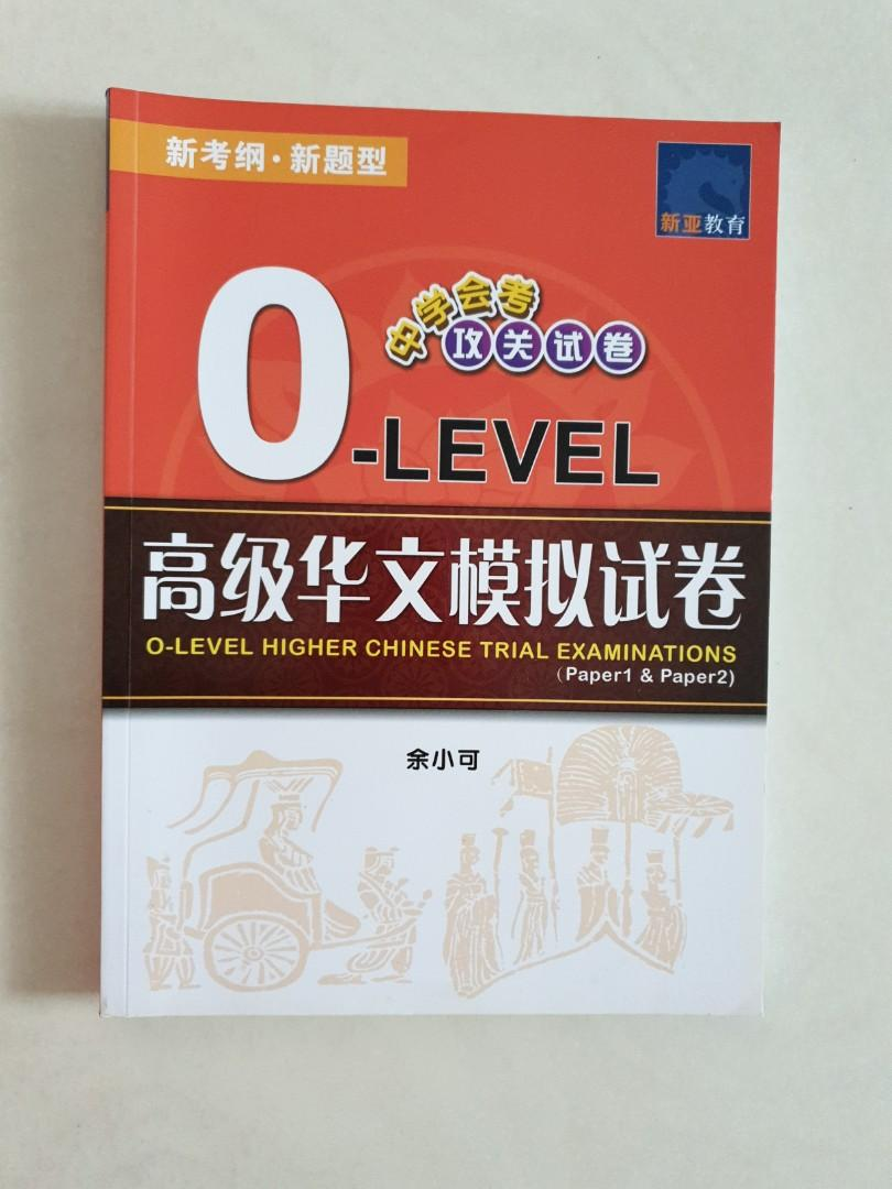 O level Higher Chinese Trial examination