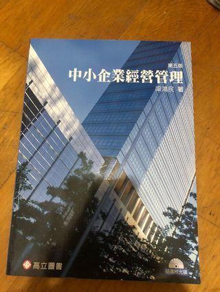 企業管理相關教科書 Excle2010 、顧客關係、消費者行為