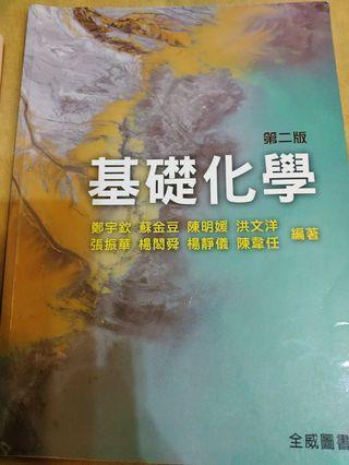 基礎化學 全威圖書 五專 大專 教科書