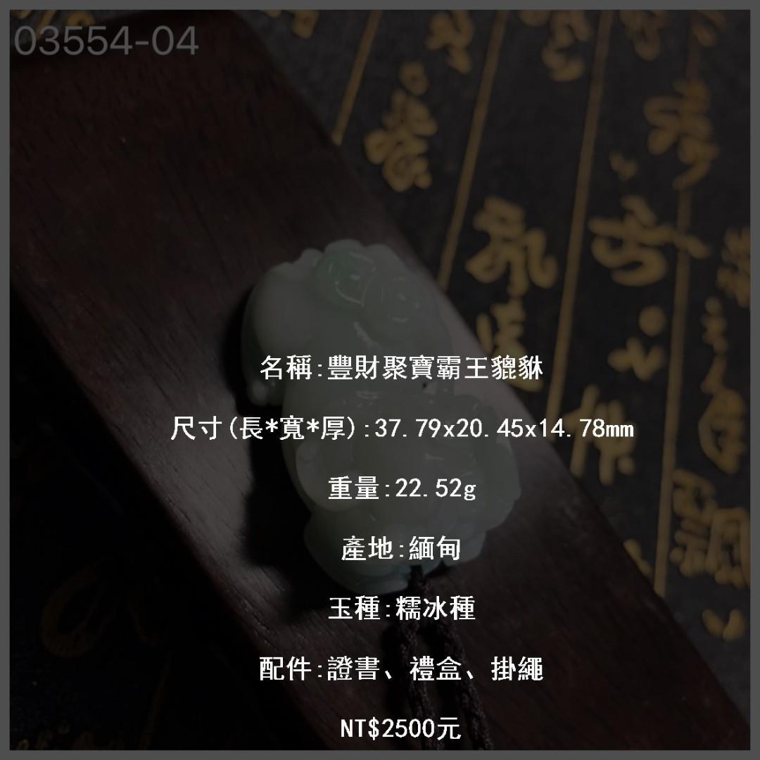 【玉玉財】03554丰財聚寶霸王貔貅-天然翡翠A貨