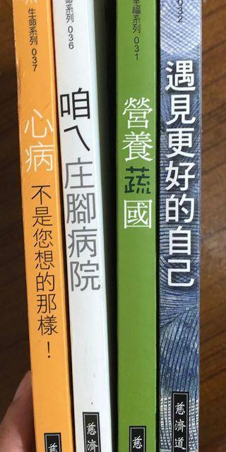 慈濟道侶叢書 四本