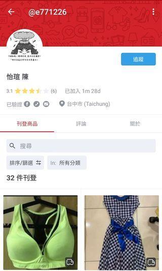 黑名單買家e771226台中市陳怡瑄