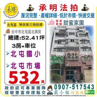 北屯區北興街19號7F-1 甜蜜家園 3房車  532萬