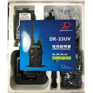 Dragon DR33UV 雙頻對講機 / 雙顯 雙待 (付電池 耳機 充電器)