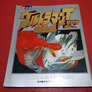 超人力霸王太郎大百科 1991年絕版書