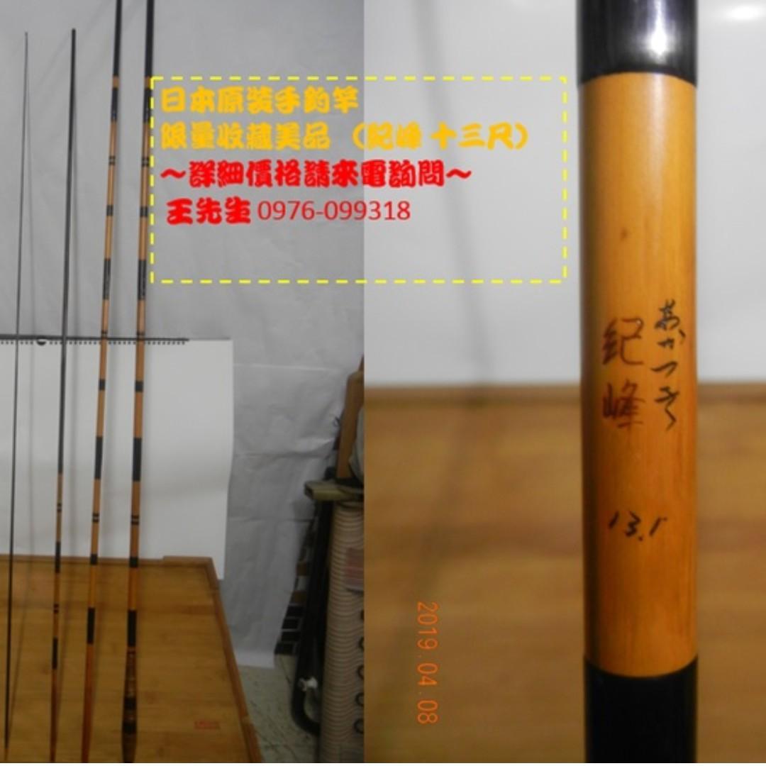日本原裝手釣竿1