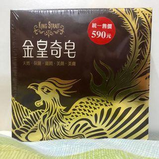 金皇奇皂70g-頂級保濕鎖水沐浴/洗臉皂