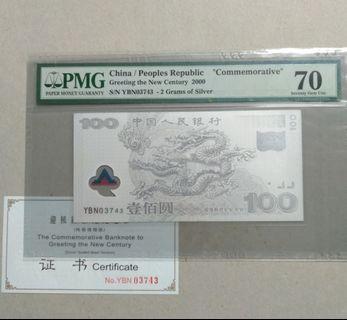 China 100 RMB dragon Silver Notes, PMG 70