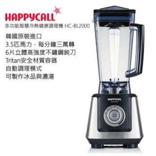 最便宜~東森代購~【韓國HAPPYCALL】冷熱健康調理機+(贈品)三層不鏽鋼單手鍋~