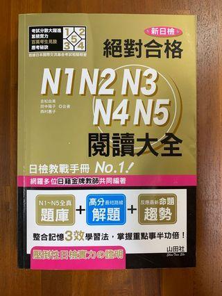 絕對合格N1N2N3N4N5閱讀大全