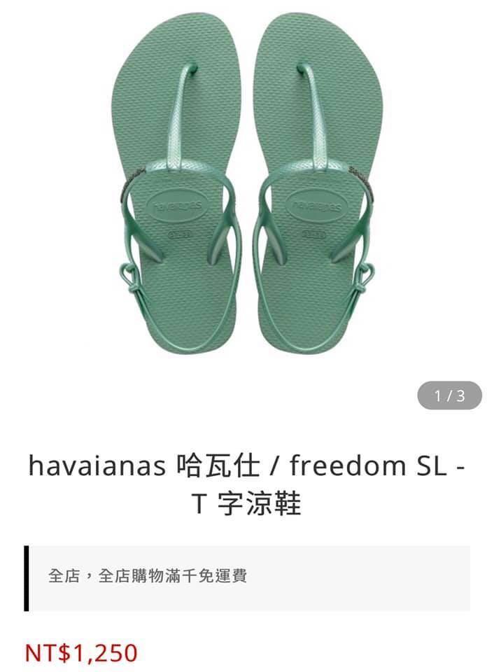 全新✨ 巴西 哈瓦仕涼鞋