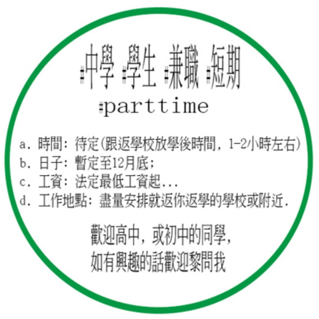 #中學 #學生 #兼職 #短期 #parttime
