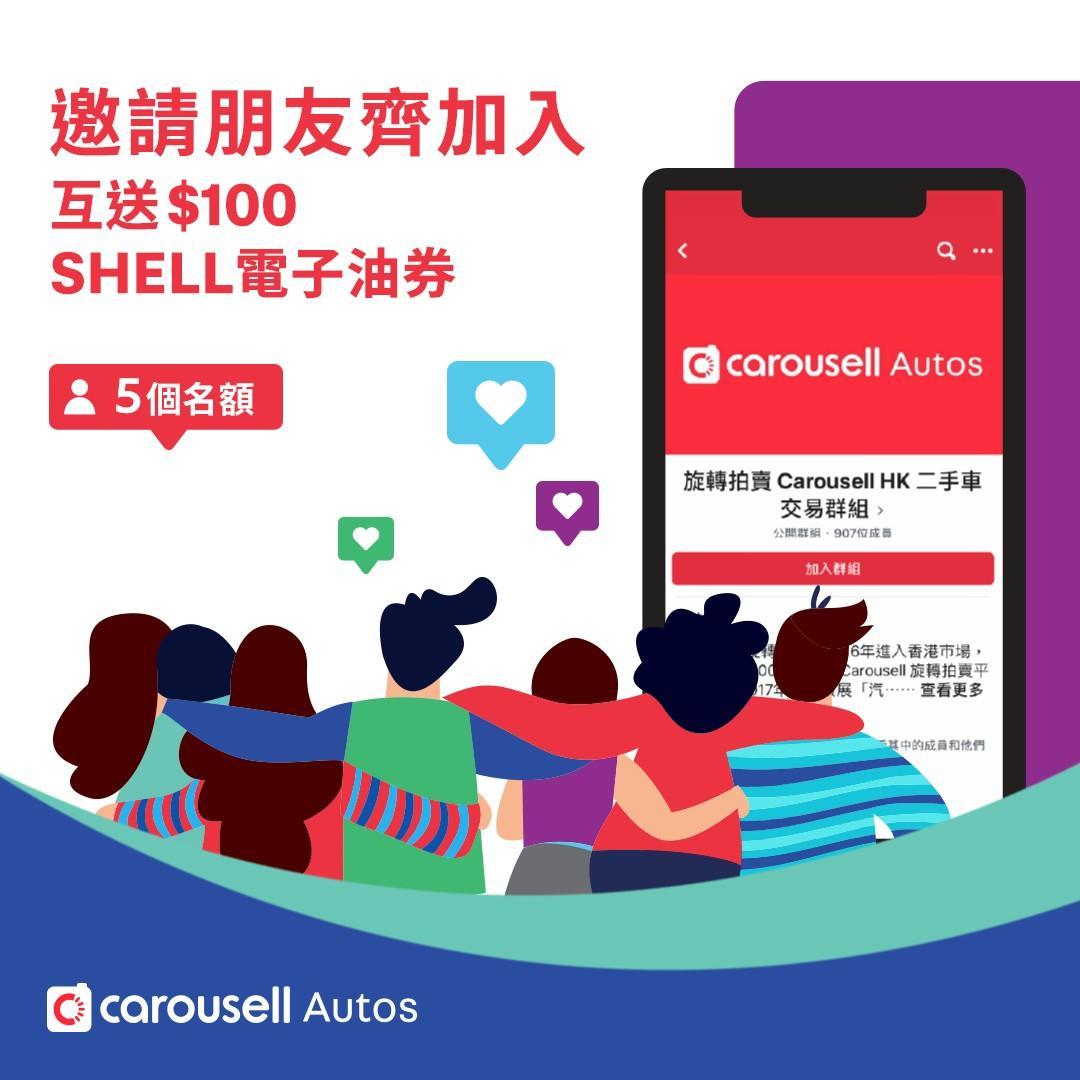 【活動完結】邀請朋友齊加入 互送$100 Shell電子油券