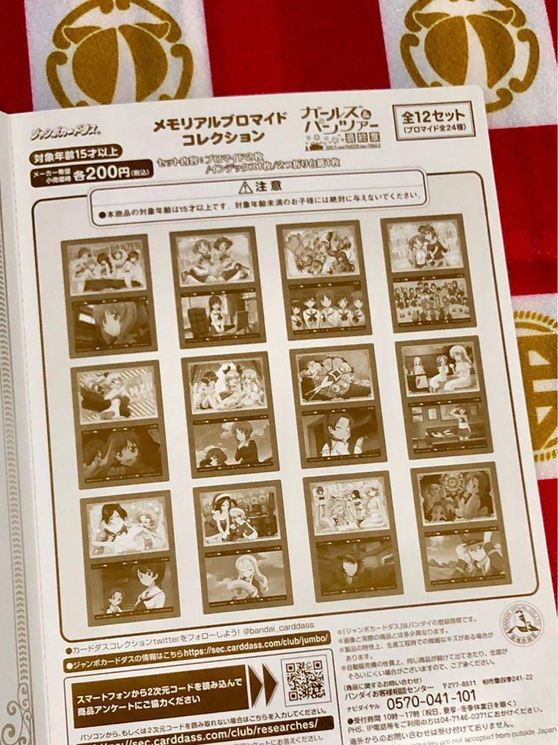 Girls und Panzer Memorial Bromide Collection (Complete)