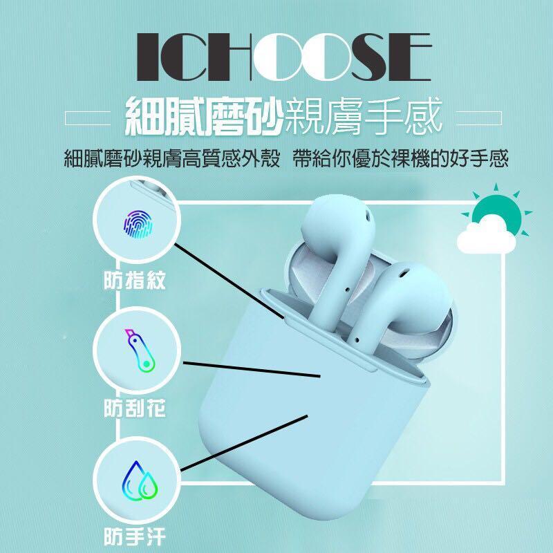 【InPods12繽紛磨砂馬卡龍藍牙耳機】i12 迷你藍牙耳機 磁吸藍芽耳機 無線耳機 運動耳機