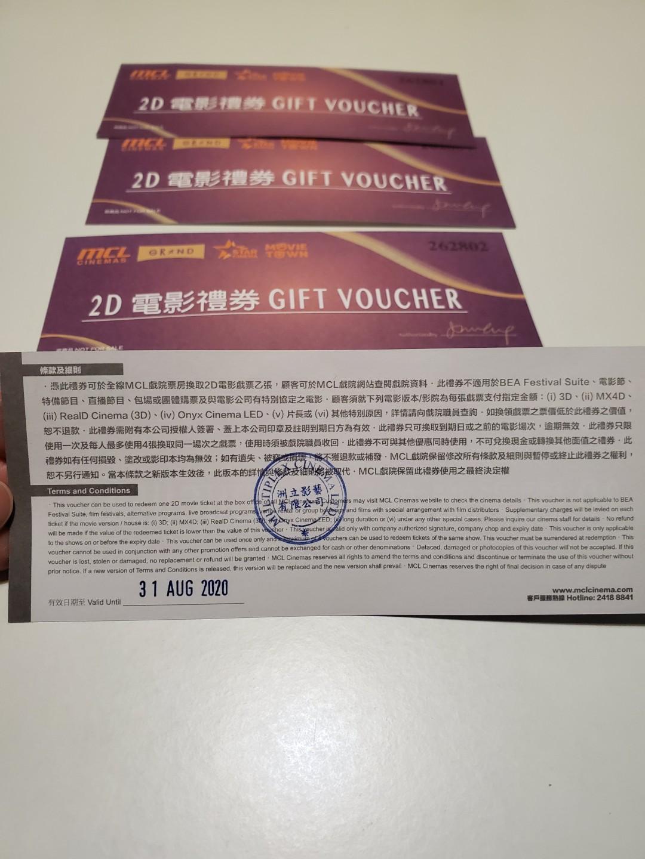 MCL電影禮券