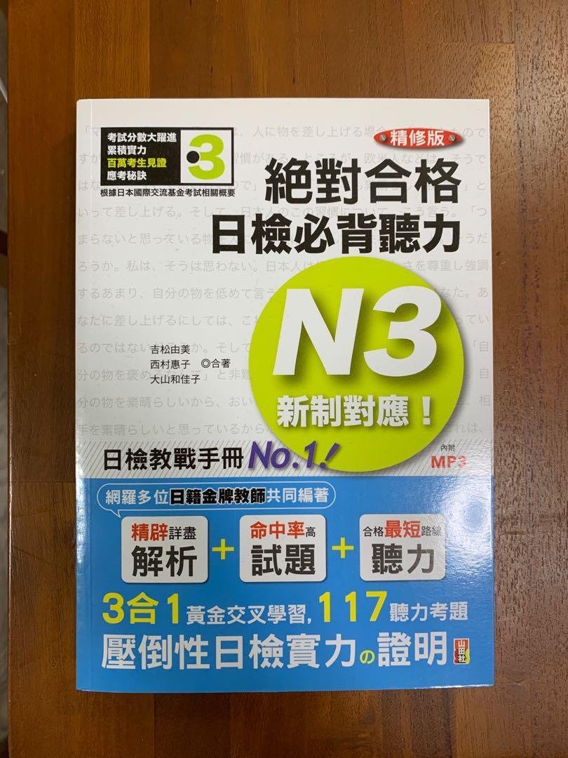 絕對合格日檢必背聽力N3 山田社
