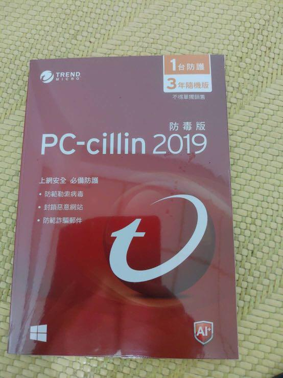 PC-Cillin 2019防毒版