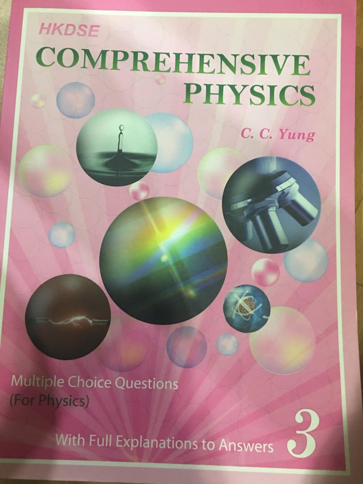 Physics mc exercise (comprehensive physics)
