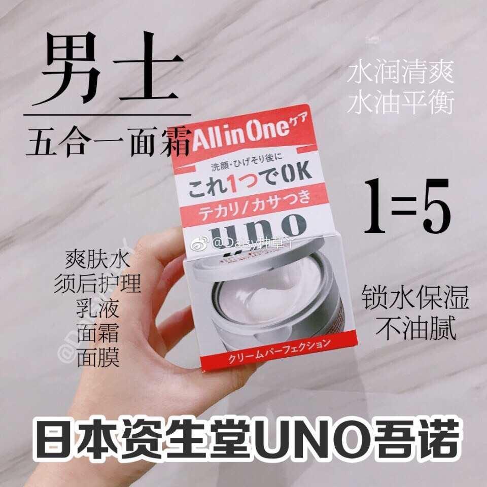 UNO - 5合1多效清爽控油保濕完美男士面霜90g (紅盒)