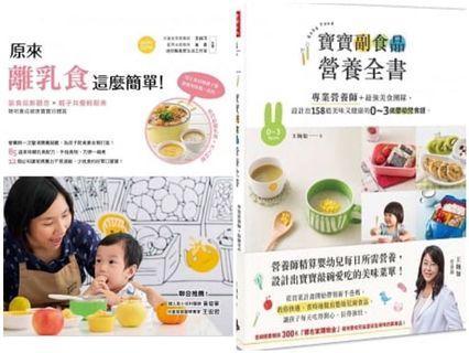 『寶寶副食品營養全書』 +『 原來離乳食這麼簡單!』