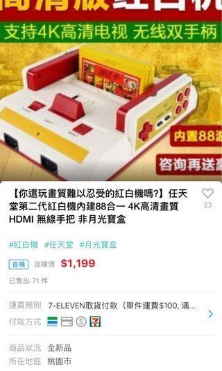 【你紅白機內建88合一 4K高清畫質 HDMI 公司年會贈品 低價轉讓 全新未拆封