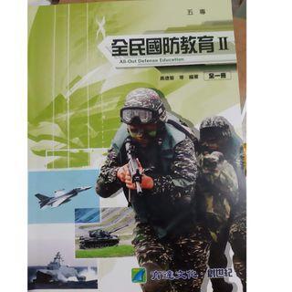 全民國防教育II
