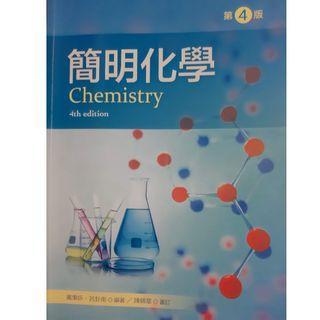 簡明化學 第4版