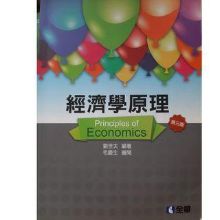 經濟學原理 第三版