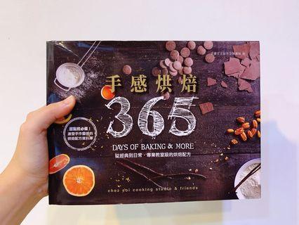 原價480 手感烘焙365:從經典到日常,專業教室級的烘焙配方 二手書