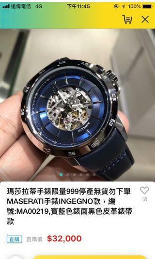 推 瑪沙拉帝手錶限量自售 誠心可議價