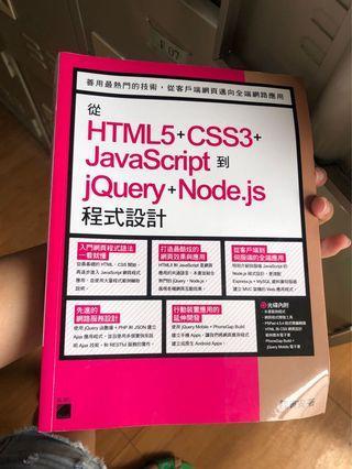 Html5+css3+JavaScript+jquery+node.js程式設計