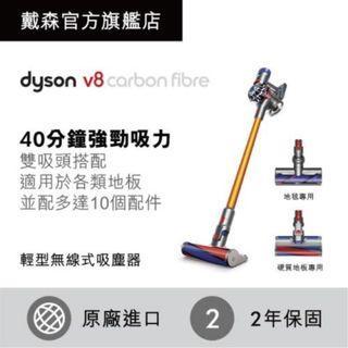2000元禮卷~最便宜~東森代購~公司貨保固2年~Dyson V8 Carbon Fibre SV10 戴森無線吸塵器~