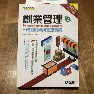 創業管理-微型創業與營運實務