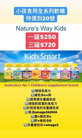 澳洲代購🦘Nature's way kids smart 全系列軟糖