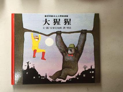 大猩猩(童書)