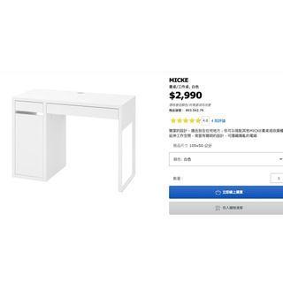 IKEA白色書桌