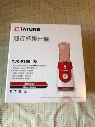 【TATUNG大同】樂活隨行杯果汁機(紅) TJC-P350