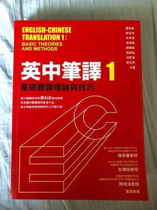 基礎翻譯理論與技巧