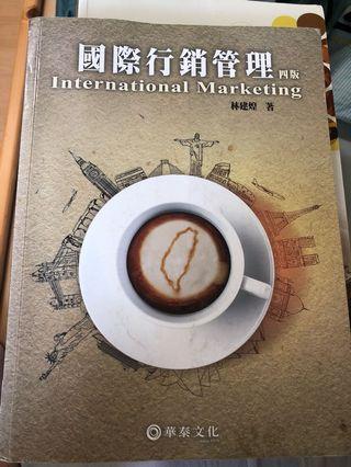 國際行銷管理 四版