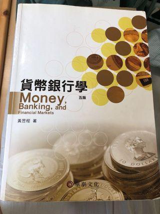 貨幣銀行學 五版