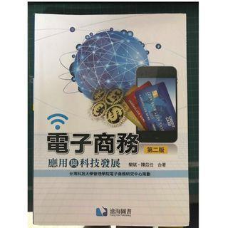 電子商務-應用與科技發展 (第二版)