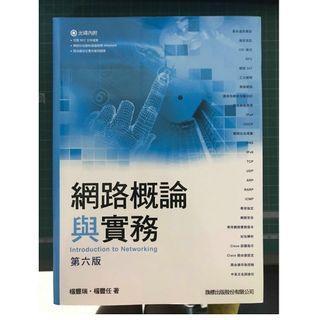 網路概論與實務第六版(附CD)