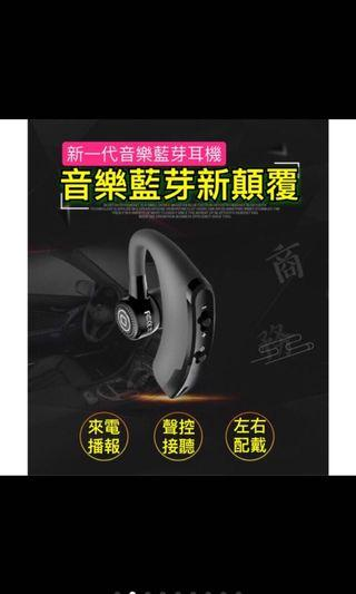 [台灣出貨]現貨 V9 商務耳機 藍芽耳機 V9耳機  耳道式耳機 藍牙耳機 無線耳機  立體聲 免持
