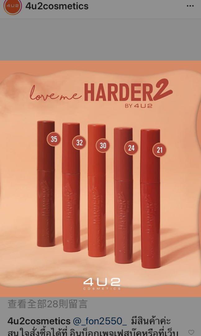 4U2 《Love me harder》