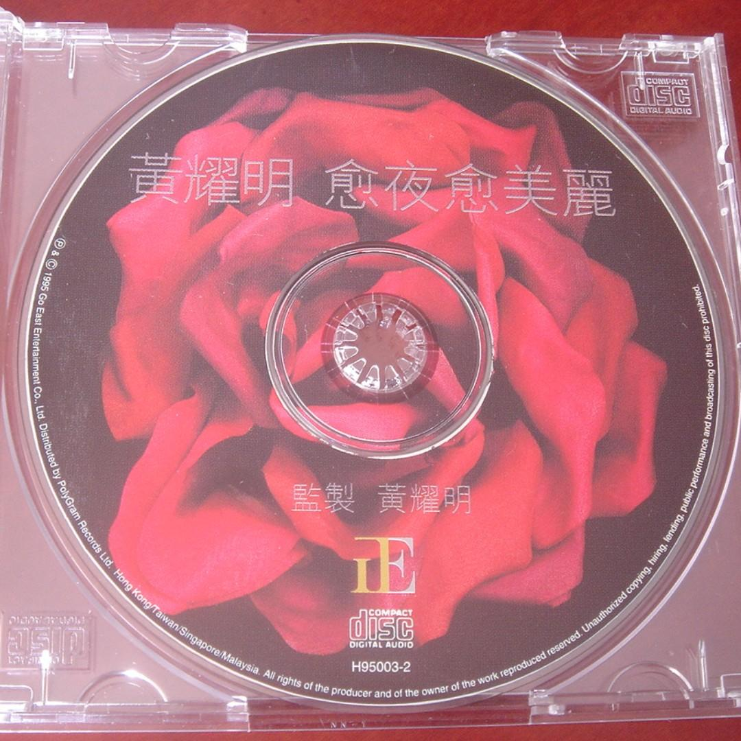 十件7折 (男) 黃耀明 愈夜愈美麗 CD 93%NEW 春光乍洩,天國近了,談情一世,萬福馬利亞,當美麗化作灰塵,這世界非我家,下世紀再嬉戲,風雨同路