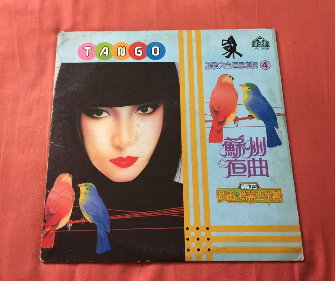 懷舊黑膠唱片-東方波爾.瑪麗亞樂團 探戈專集4⃣️蘇州夜曲「深夜的小提琴」 (十二吋)