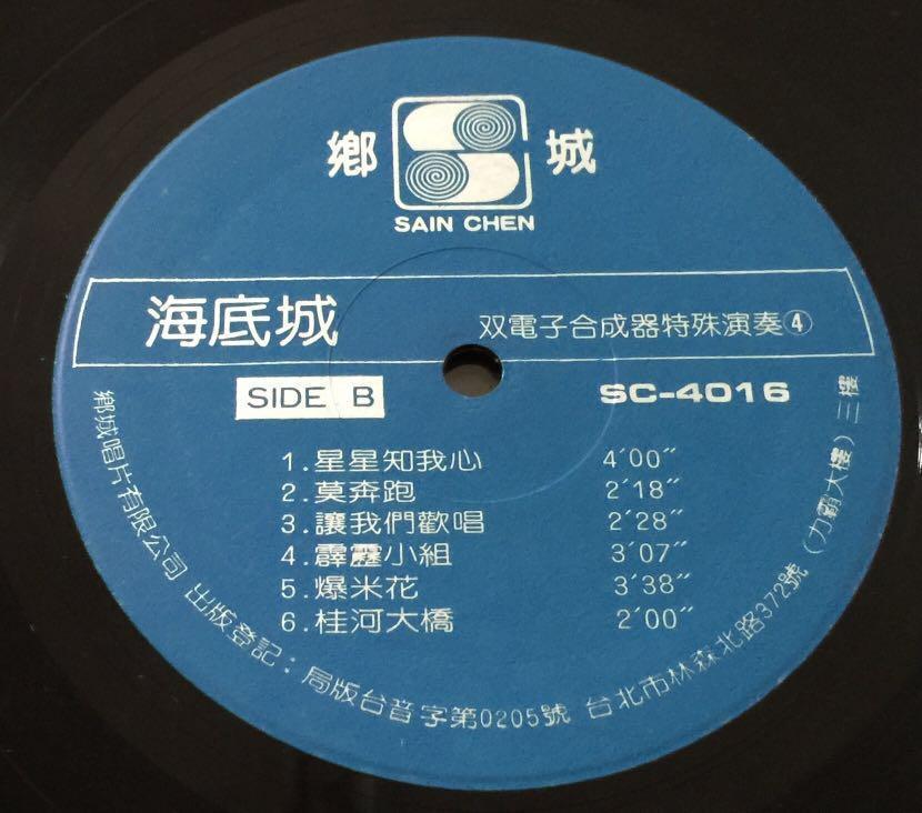 懷舊黑膠唱片-「海底城 」「星星知我心」双電子合成器特殊演奏~十二吋