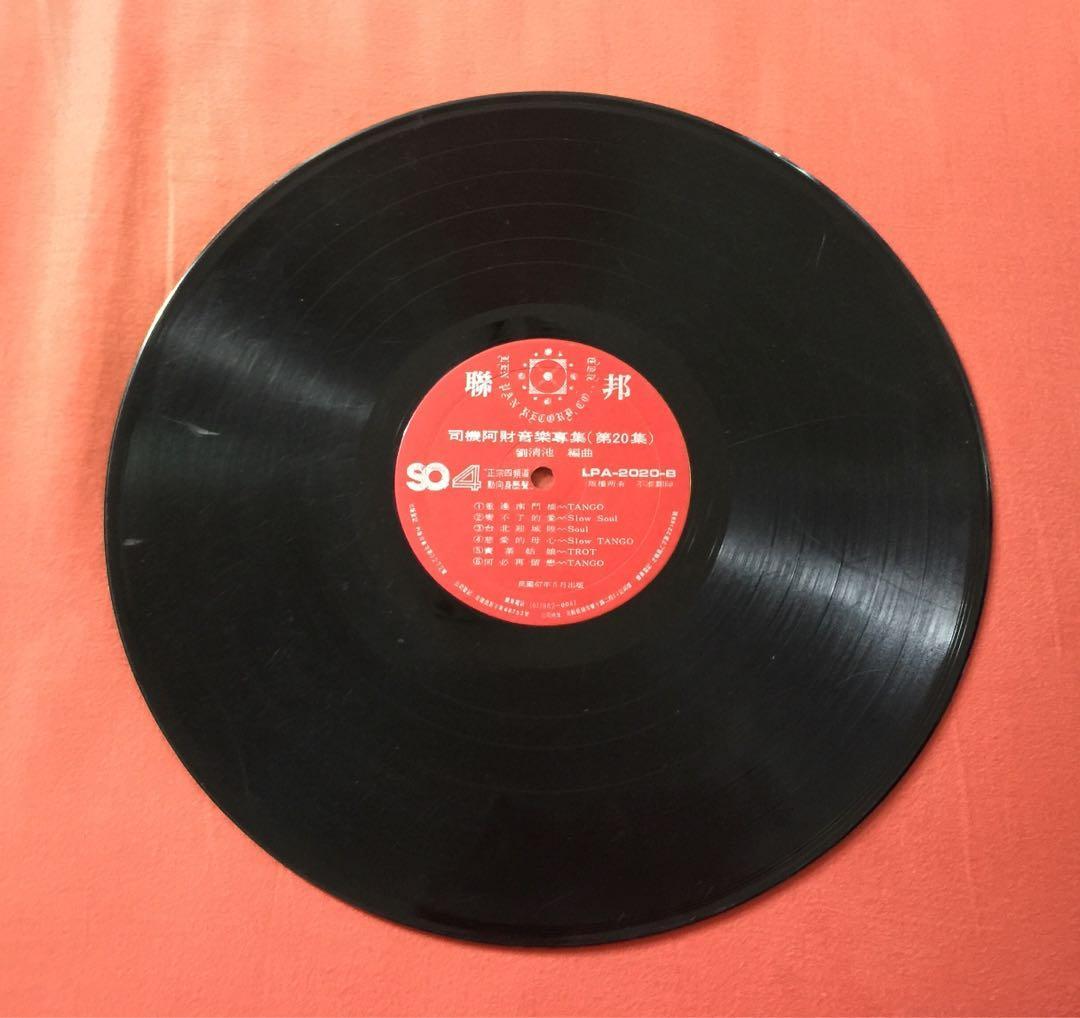 懷舊黑膠唱片-司機阿財音樂專集(第二十集) 劉清池 編曲「台北迎城隍」 (十二吋)裸片