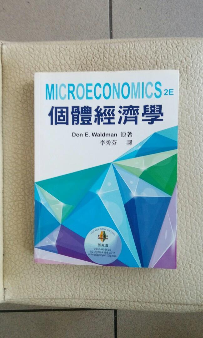個體經濟學 Microeconomics 2/E